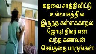 பார்க்க கூடாத கோலத்தில் பார்த்த கணவன்! | Tamil Latest Cinema | Tamil Movies | Tamil News