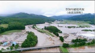 【国土交通省北海道開発局】平成28年台風第10号による被災状況