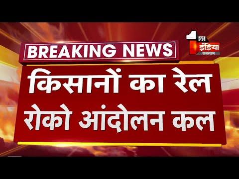 किसानों का रेल रोको आंदोलन कल, Jaipur में 2 स्थानों पर रोकी जाएगी रेल