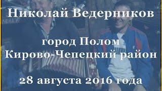 Играй гармонь. Николай Ведерников, г. Полом
