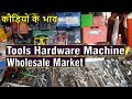 Tools Hardware Machines Wholesale Retail Market | Best Market For Business Purpose | Bhindi Bazar..