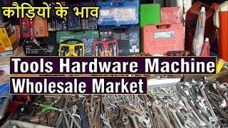 Tools Hardware Machines Wholesale Retail Market   Best Market For Business Purpose   Bhindi Bazar..