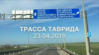 #118 Трасса Таврида от Керчи до Симферополя Плюсы и минусы(23.04.2019)
