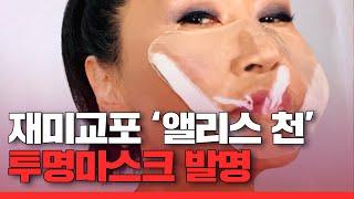 재미교포 '앨리스 천' 끈 없는 투명 마…