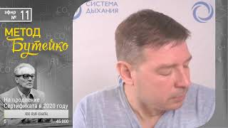 Метод Бутейко. Эфир 11