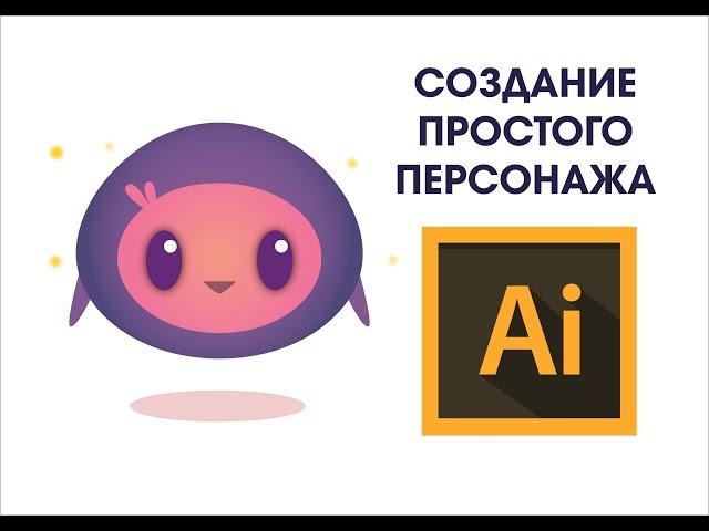 Уроки по Adobe Illustrator. Создание персонажа в Иллюстраторе