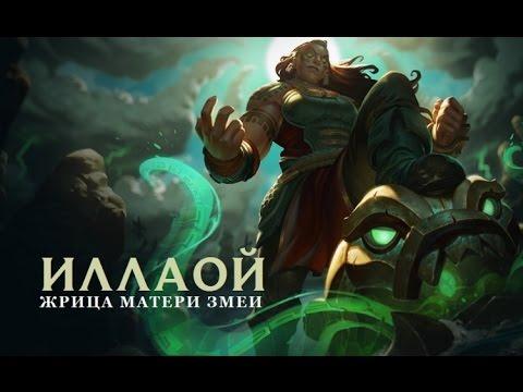 видео: league of legends. Обзор на Иллаой. Топовый топер!