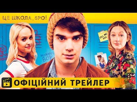 трейлер Це школа, бро! (2019) українською