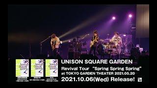 "「UNISON SQUARE GARDEN Revival Tour ""Spring Spring Spring""」トレイラー映像"