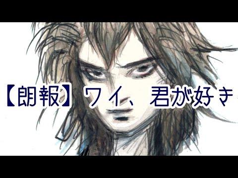 KYO『【朗報】ワイ、君が好き』うたたP【 VOCALOID 新曲紹介】