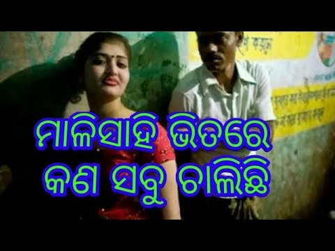 Mali sahi ra video||odia maza