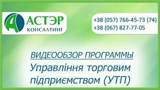 Видеообзор программы 1С: Управление торговым предприятием (УТП)(, 2016-12-27T09:27:09.000Z)