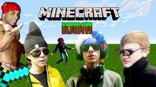 MinecraftBoy -//- Я люблю майнкрафт
