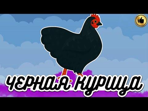Сказка Черная курица или Подземные жители | Сказки для детей
