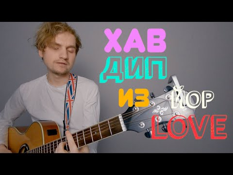 How Deep Is Your Love - Bee Gees (Cover With Russian Accent) - SEREJA