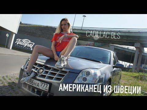 Cadillac BLS. Американец из Швеции! TurboBelka