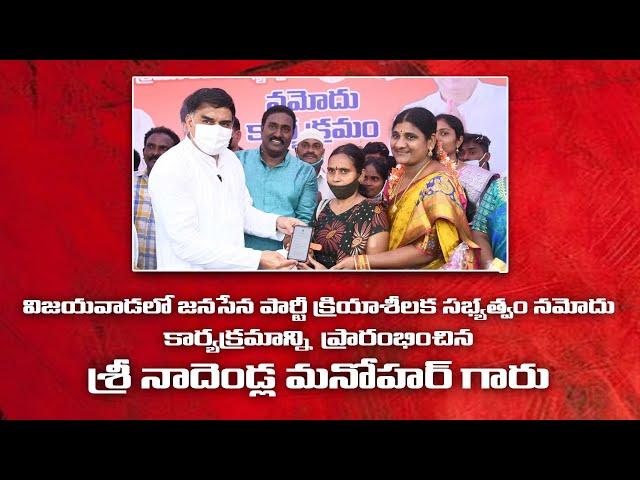 JanaSena Party PAC Chairman Sri Nadendla Manohar Garu Launched Active Membership Drive in Vijayawada