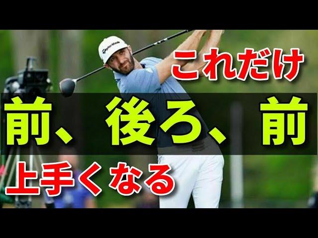 ゴルフは前、後ろ、前!これだけで上手くなる!