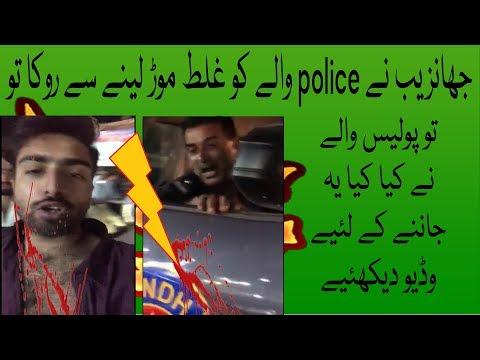 lawbreakers - police breaking the law  Jhan zeb VS Police in Karachi - citizen