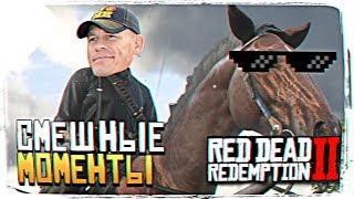 СМЕШНЫЕ МОМЕНТЫ В RED DEAD REDEMPTION 2