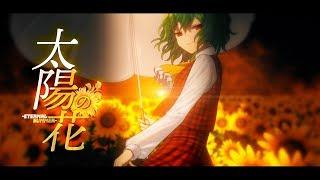 Download lagu 【東方ヴォーカルPV】太陽の花 -Eternal Summer-【暁Records公式】