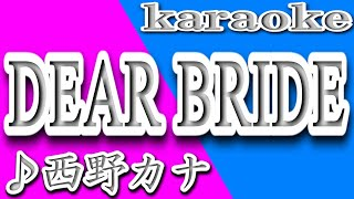 DEAR BRIDE_西野カナ_カラオケ/歌詞