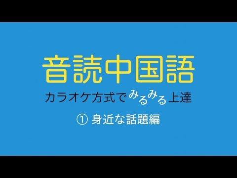 中国語音読・リスニング練習-01「生活習慣(1)」/初級〜初中級向け
