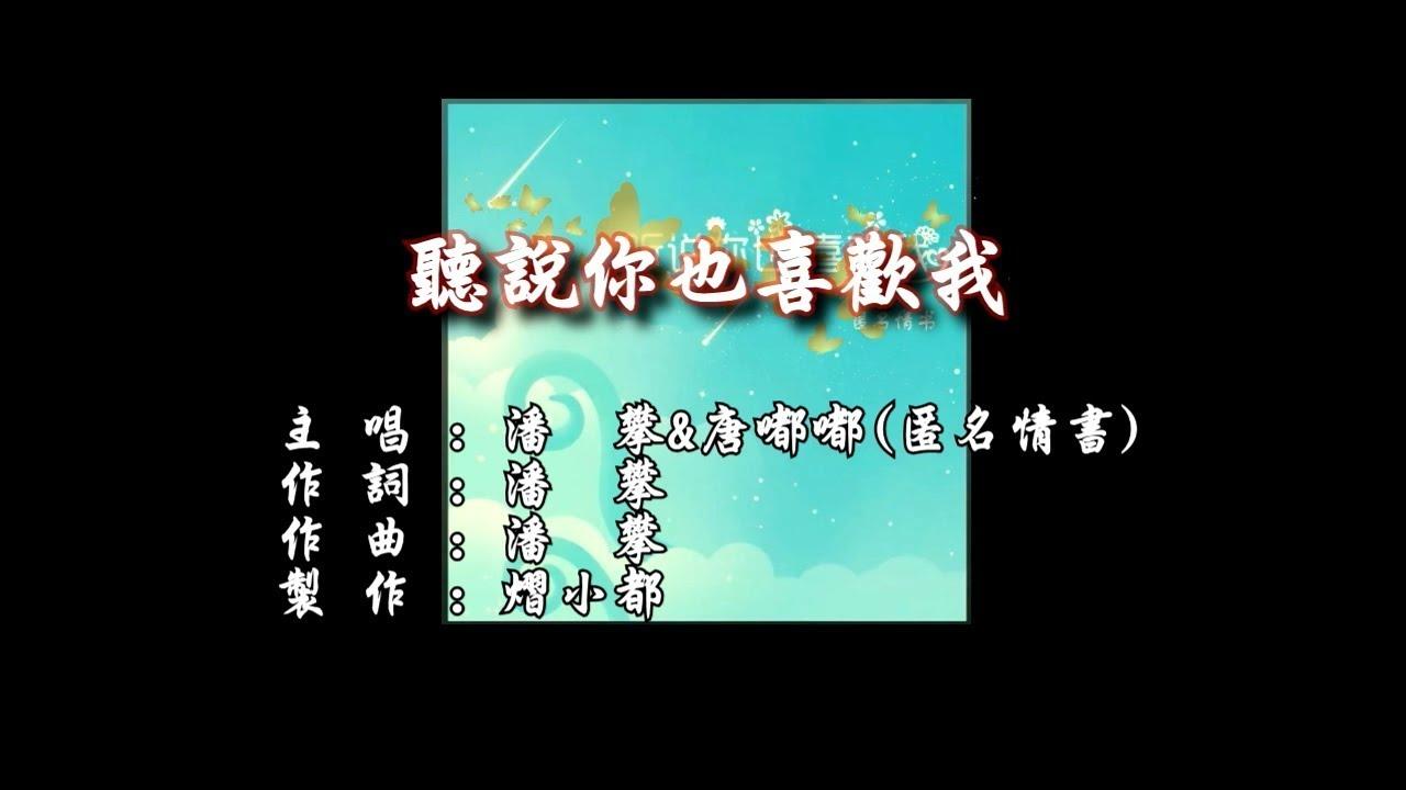 【原聲】匿名情書-聽說你也喜歡我(HD)【左伴右唱】【完美伴奏】【KTV】 - YouTube