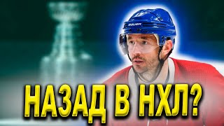 Илья Ковальчук возвращается в НХЛ А Никита Гусев в КХЛ