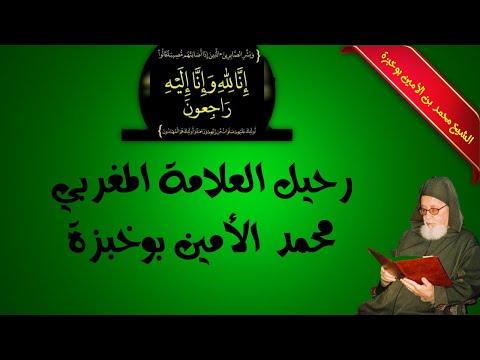 نبذة تعريفية عن الفقيد الراحل العالم المغربي محمد الأمين بوخبزة.