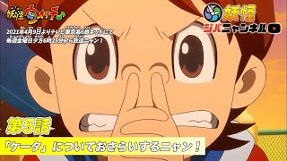【妖怪ジバニャンネル】第5話 ケータについておさらいするニャン!