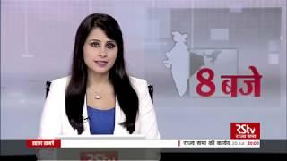 Hindi News Bulletin हिंदी समाचार बुलेटिन – July 20 2019 8 pm