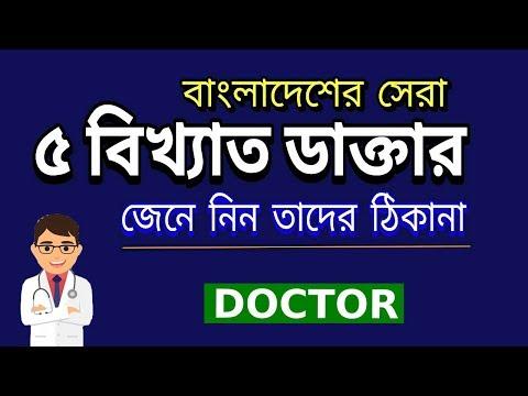 Top 5 Doctor In Bangladesh