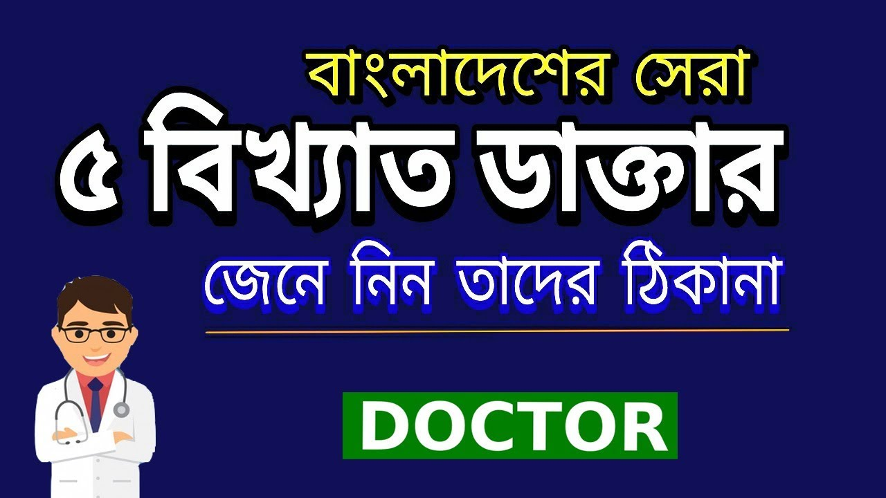 Download Top 5 Doctor in Bangladesh