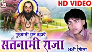 Shashi Rangila  Cg Panthi Geet   Satnami Raja   New Chhatttisgarhi Song   Video 2018   KK CASSETTE