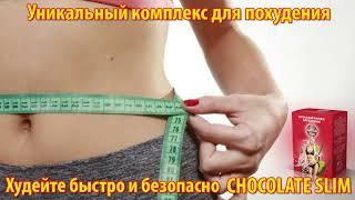 Рецепты для похудения. Как похудеть за неделю Шоколад Chocolate Slim