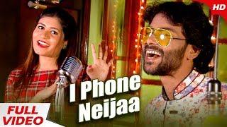 I Phone Neijaa New Odia Dance Song Umakant Barik &amp Lipsa Mohapatra Sidharth Music