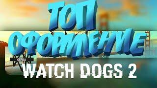 КАК СДЕЛАТЬ ОФОРМЛЕНИЕ В СТИЛЕ WATCH DOGS 2 НА АНДРОИДЕ | КАК СДЕЛАТЬ ШАПКУ В СТИЛЕ WATCH DOGS 2