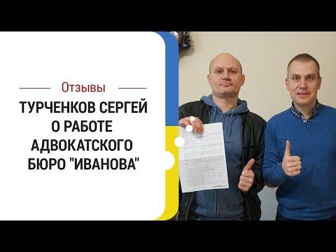Отзыв клиента Турченкова Сергея об адвокатском бюро Иванова