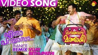 Enna Parayana | Remix Song | Maarconi Mathaai | Vijay Sethupathi | Jayaram | Athmiya Rajan