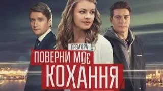 Анонс сериала  Верни мою любовь ( ВМЛ)