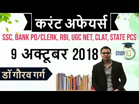 October 2018 Current Affairs in Hindi 9 October 2018 - SSC CGL, CHSL,IBPS PO,CLERK,RBI,State PCS,SBI
