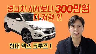 차박 suv 추천 맥스크루즈 7인승 중고(Feat.가성…
