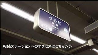 相続ステーションへのアクセス【阪急ターミナルビル8階 阪急17番街】