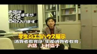 家政ジャーナル「上村協子の消費者教育コラム」no.2