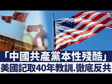 美議員:中共政權威脅全球民主和人權|新唐人亞太電視|20190519