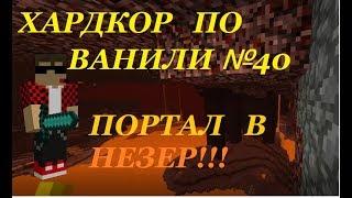 ХАРДКОР ПО ВАНИЛИ №40 ПОРТАЛ В НЕЗЕР