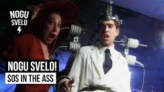 Ногу Свело! -  Sos In The Ass