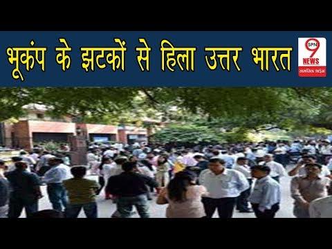 BREAKING NEWS: Earthquake | Delhi NCR में महसूस किए गए भूकंप के झटके | Tremor in Delhi NCR