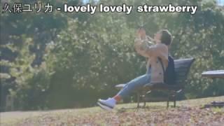 久保ユリカ   (Vocal Only) Lovely Lovely Strawberry专辑 音乐选集 音乐